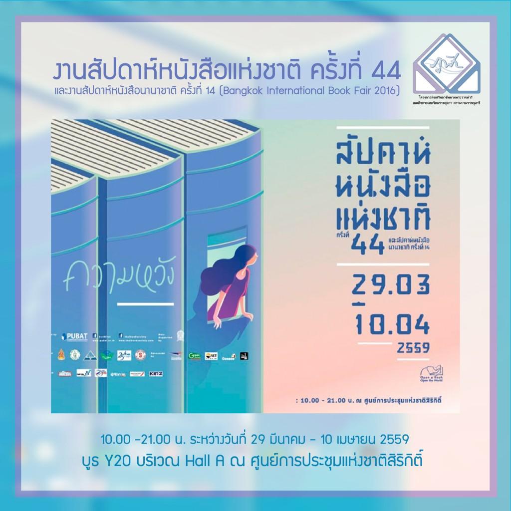 BookFair-01-1024x1024[1]