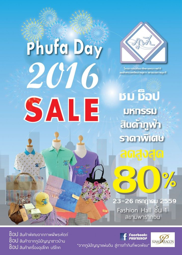PhufaDay_Poster_JPG_Low-01-731x1024[1]