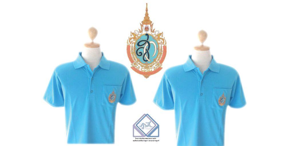 phufablueshirt-01[1]